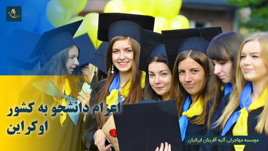 اعزام دانشجو به کشور اوکراین