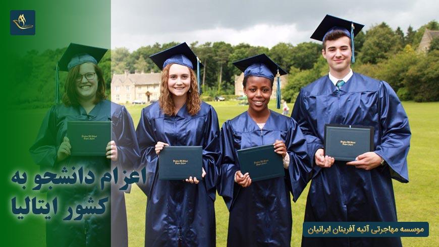 اعزام دانشجو به کشور ایتالیا