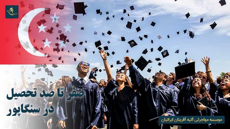 صفر تا صد تحصیل در سنگاپور | تحصیل در سنگاپور | تحصیل در مدارس سنگاپور | تحصیل در سنگاپور در مقطع کارشناسی