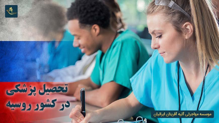 تحصیل پزشکی در کشور روسیه