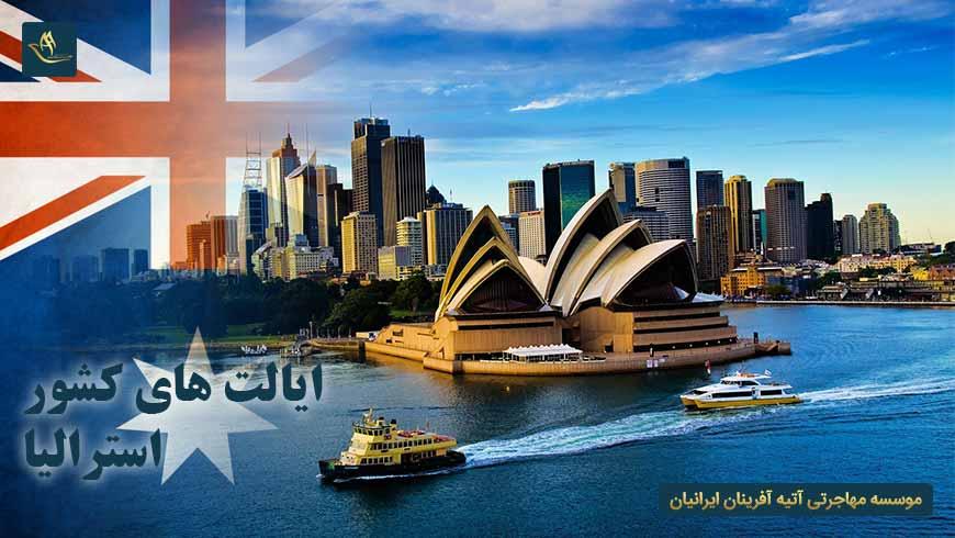 ایالت های کشور استرالیا   اقامت در استرالیا   قلمرو مرکزی استرالیا در کشور استرالیا   تحصیل در استرالیا