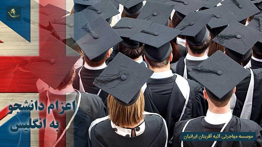 اعزام دانشجو به انگلیس | کار دانشجویی در انگلیس | هزینه تحصیل در انگیس | ویزای تحصیلی انگلیس| دوره دکترا در انگلیس