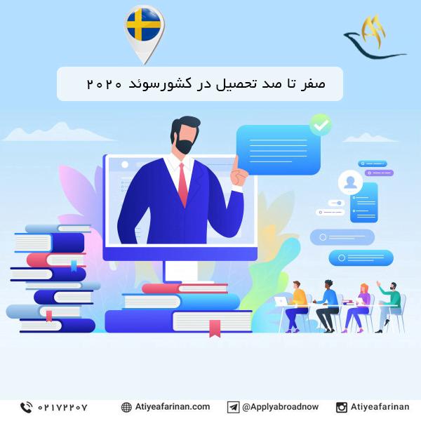 تحصیل در سوئد 2020