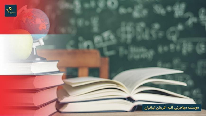 صفر تا صد تحصیل در اتریش 2021 (هر آنچه که باید بدانید)