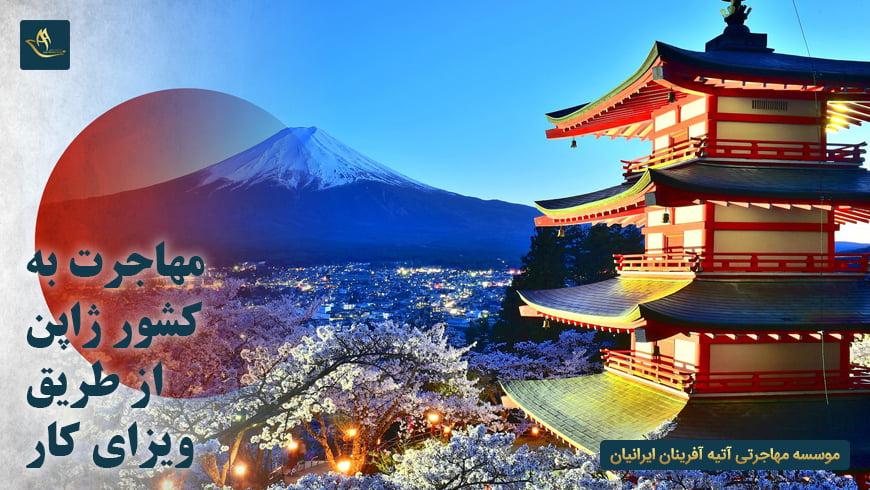 مهاجرت اقامت کاری ژاپن | شرایط کار در ژاپن