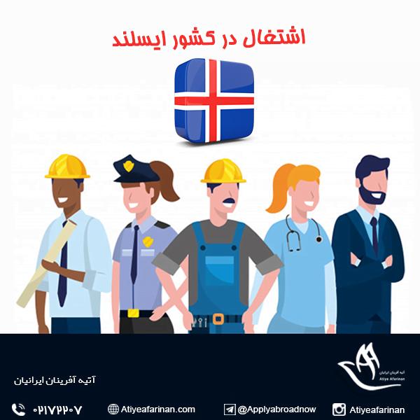 اشتغال در کشور ایسلند