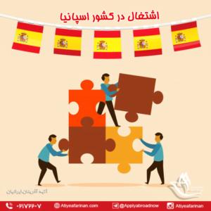 اشتغال در کشور اسپانیا