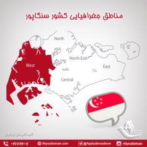 مناطق جغرافیایی کشور سنگاپور