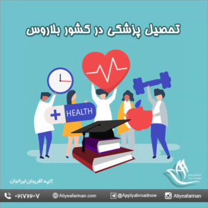 تحصیل پزشکی در کشور بلاروس