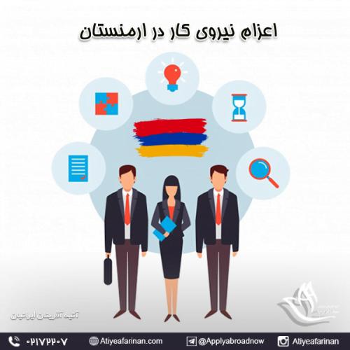 اعزام نیروی کار به کشور ارمنستان