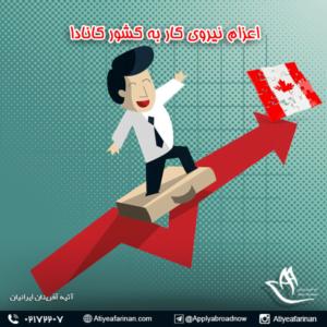 اعزام نیروی کار به کشور کانادا