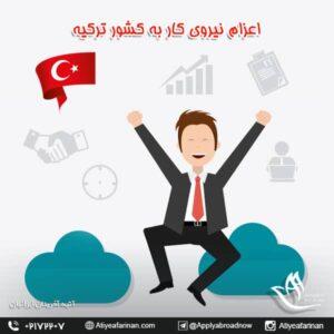 اعزام نیروی کار به کشور ترکیه