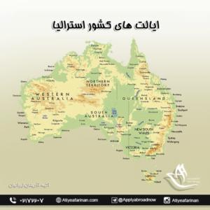 ایالت های کشور استرالیا