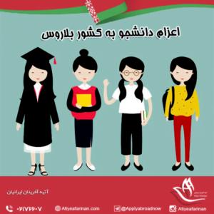 اعزام دانشجو به کشور بلاروس