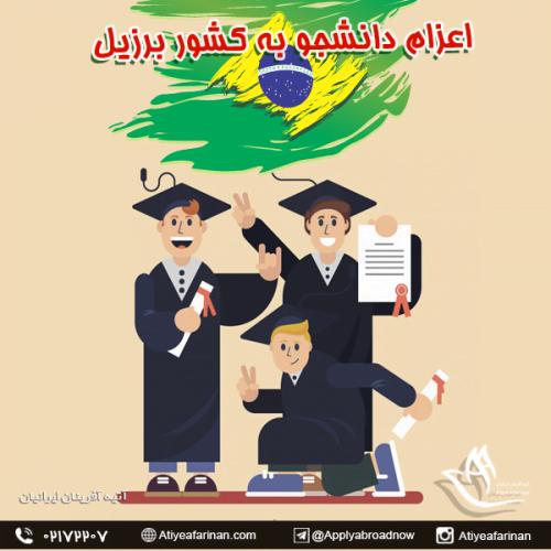 اعزام دانشجو به کشور برزیل