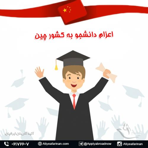 اعزام دانشجو به کشور چین