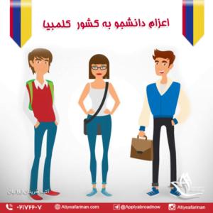 اعزام دانشجو به کشور کلمبیا