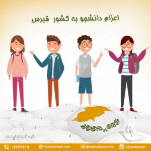 اعزام دانشجو به کشور قبرس