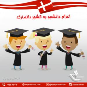 اعزام دانشجو به کشور دانمارک