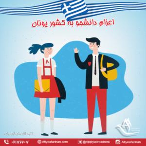اعزام دانشجو به کشور یونان