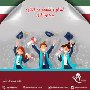 اعزام دانشجو به کشور مجارستان
