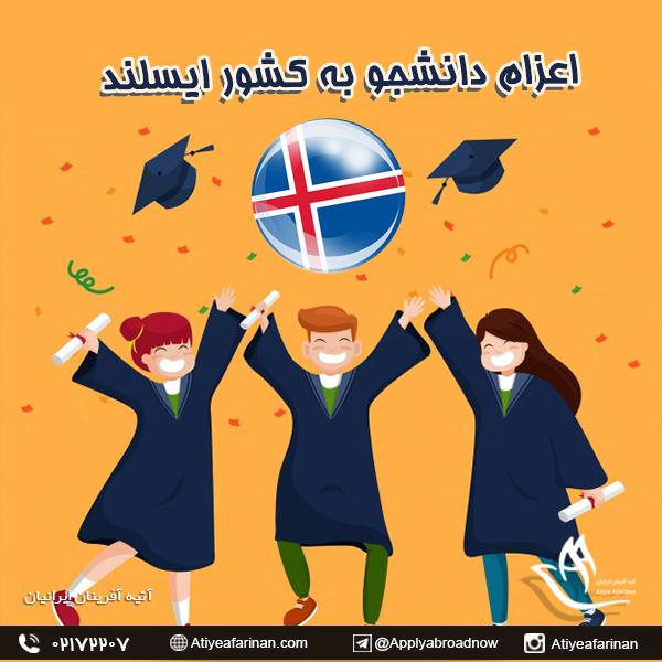 اعزام دانشجو به کشور ایسلند