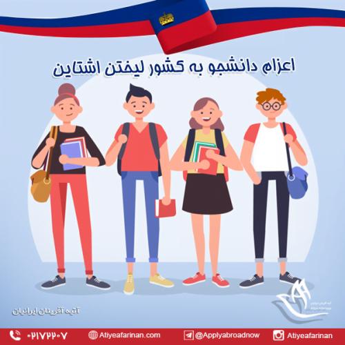 اعزام دانشجو به کشور لیختن اشتاین