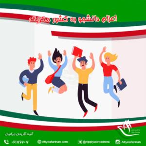 اعزام دانشجو به کشور مکزیک