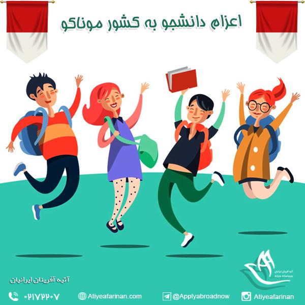 اعزام دانشجو به کشور موناکو