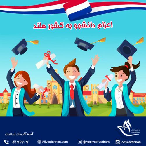 اعزام دانشجو به کشور هلند