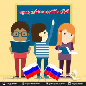 اعزام دانشجویی به کشور روسیه