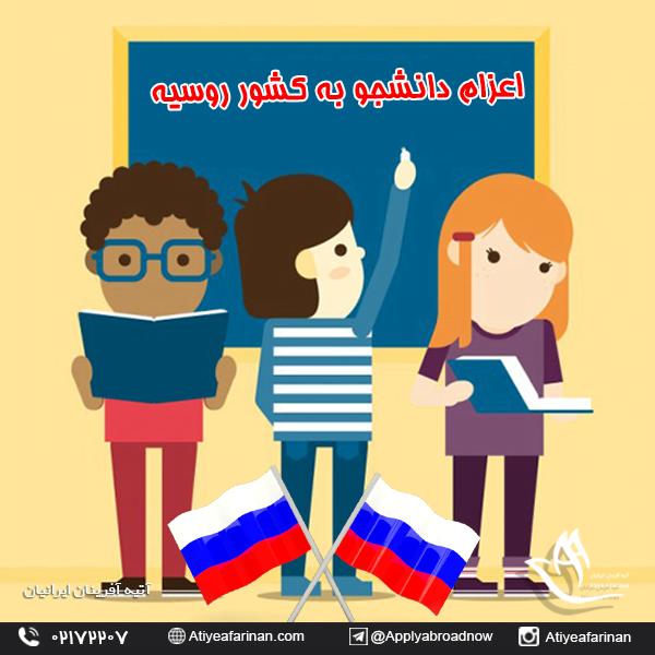 اعزام دانشجو به کشور روسیه