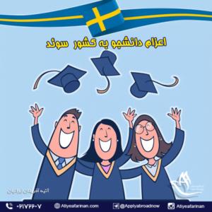 اعزام دانشجو به کشور سوئد