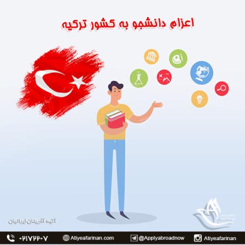 اعزام دانشجو به کشور ترکیه