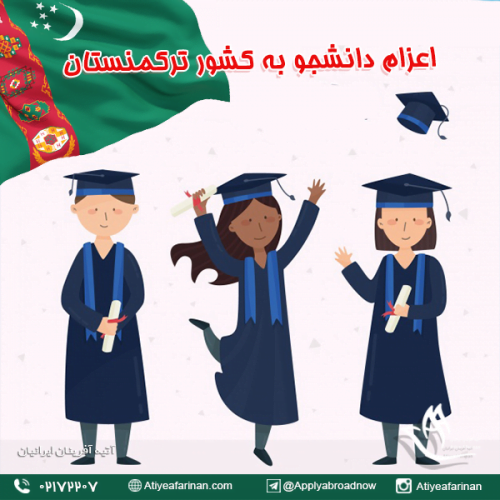 اعزام دانشجو به کشور ترکمنستان