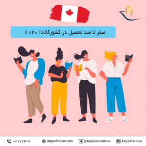 تحصیل در کانادا 2020