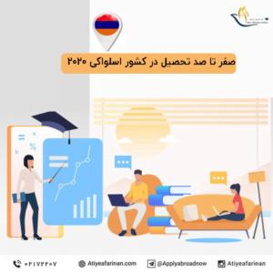 تحصیل در اسلواکی 2020