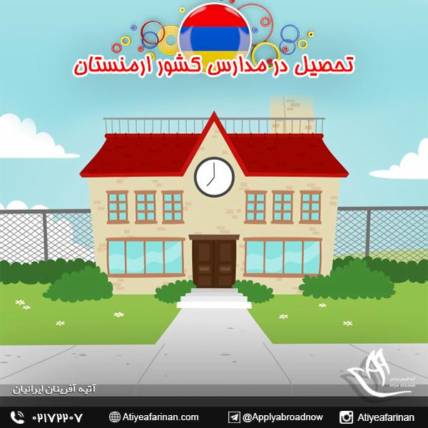تحصیل در مدارس کشور ارمنستان