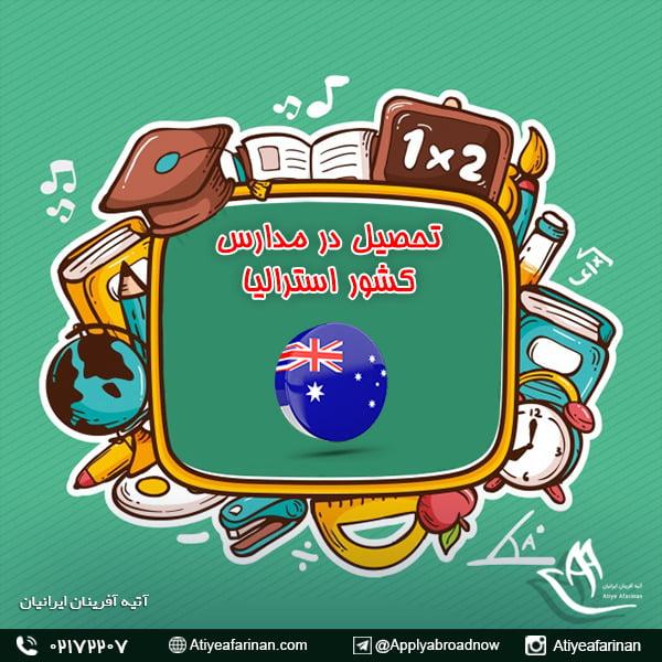 تحصیل در مدارس کشور استرالیا