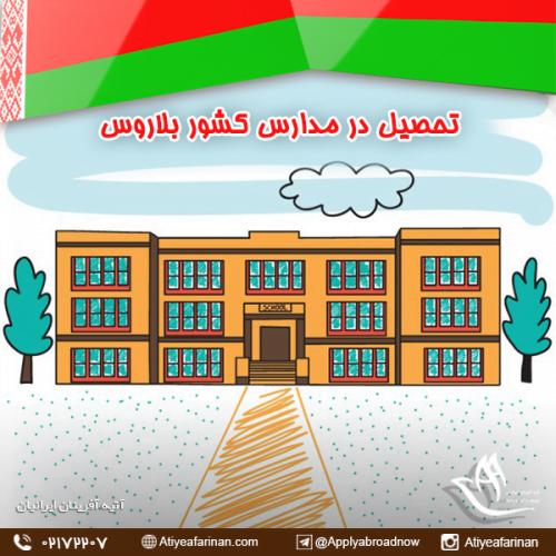 تحصیل در مدارس کشور بلاروس