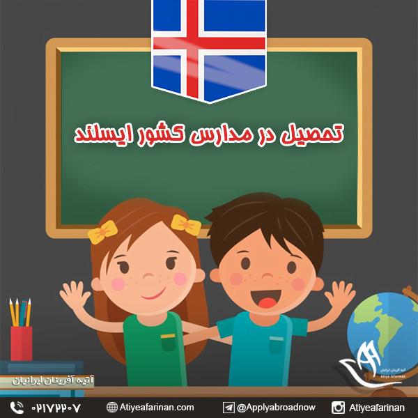 تحصیل در مدارس کشور ایسلند