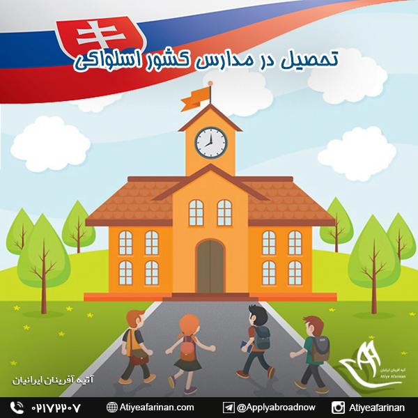 تحصیل در مدارس کشور اسلواکی