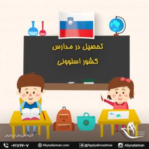 تحصیل در مدارس کشور اسلوونی