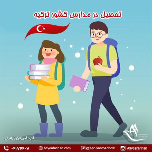 تحصیل در مدارس کشور ترکیه