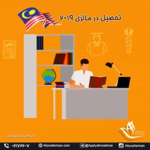 تحصیل در مالزی 2019