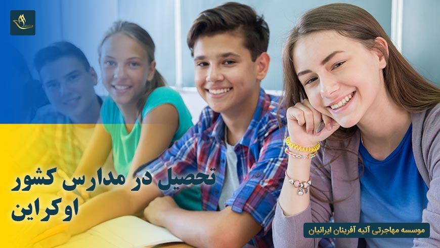 تحصیل در مدارس کشور اوکراین