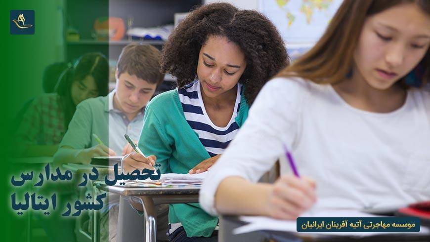 تحصیل در مدارس کشور ایتالیا