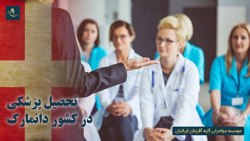 تحصیل پزشکی در کشور دانمارک