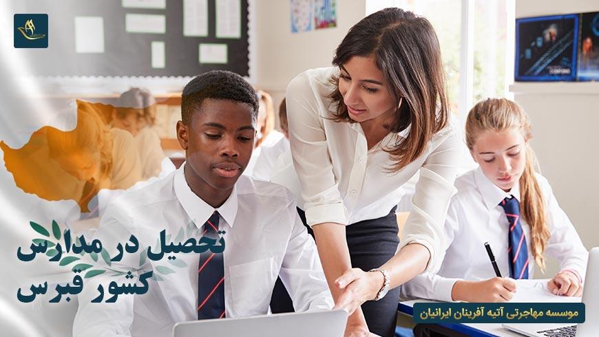 تحصیل در مدارس کشور قبرس