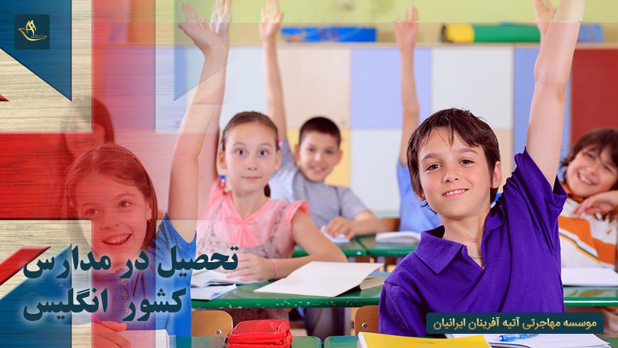 تحصیل در مدارس کشور انگلیس